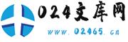 024文库网